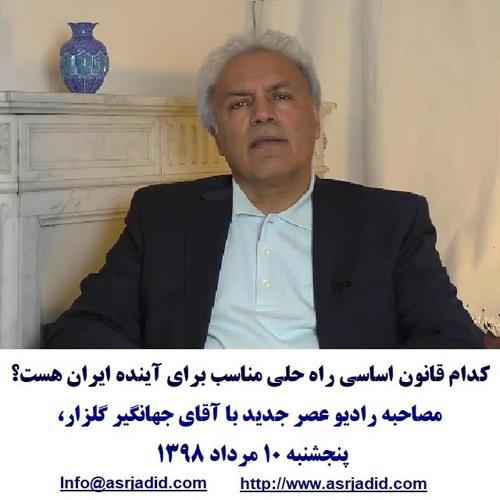 Golzar 98-05-10=کدام قانون اساسی راه حلی مناسب برای آینده ایران هست؟ گفتگو با جهانگیر گلزار