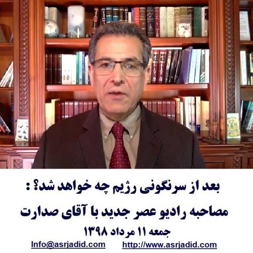 Sedarat 98-05-11=بعد از سرنگونی رژیم چه خواهد شد؟ : مصاحبه رادیو عصر جدید با آقای صدارت