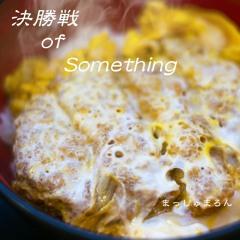 ドラミング8〜決勝戦 of Something〜 REMIX2019