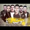 Download اموت انا_حمو بيكا_نور التوت_علي قدورة_ميسرة Mp3