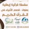 Download مقدمة برنامج: فوائد من قصص الأنبياء في القرآن الكريم - عبدالله أبل Mp3