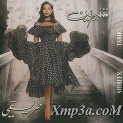 Sherine Abdel Wahab - Ala Meen El Malama على مين الملامة - شيرين عبد الوهاب