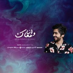 Mohammed Alsahli- Wana Maak | محمد السهلي - وانا معاك 2019