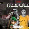 Download مهرجان صحاب جدعان (مفيش داعي ) غناء وكلمات عبده سيطره توزيع شوبير 2020 Mp3