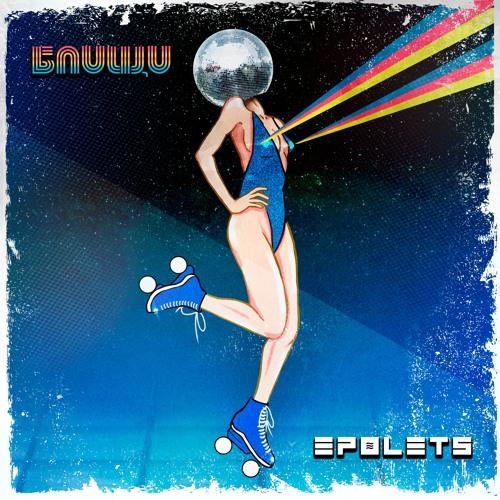 Epolets - Блищи