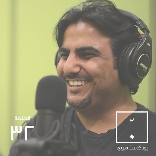 ٣٢: ألف عالِم وعالِم.. في حكايا تاريخ العلوم.. مع أحمد الدليجان