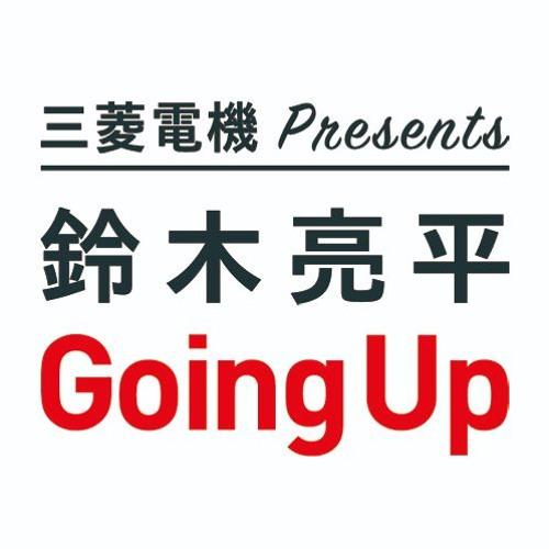【8月10日放送分】三菱電機 Presents 鈴木亮平 Going Up