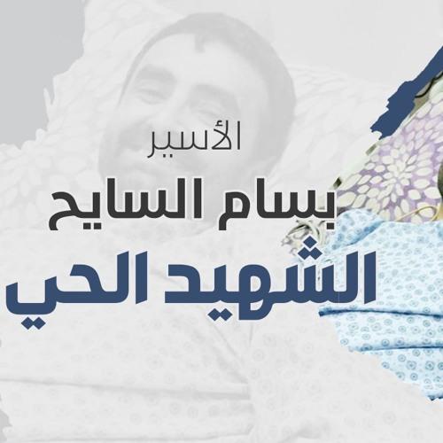 || عز وشهامة || إهداء للأسير بسام السايح