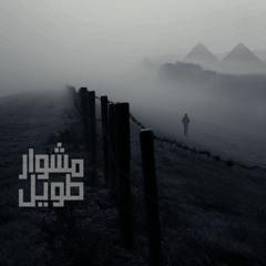 Meshwar Taweel | مشوار طويل