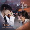 민서 (MINSEO) - Star (의사요한 - Doctor John OST Part 3)