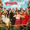 Download أغنية عم يا جمال /- محمود الليثى  / - فيلم انت حبيبى وبس / فيلم عيد الاضحى 2019 Mp3