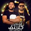 Download مهرجان قلبك ني يا جلنف اتحاد القوة زيزو النوبي الفيلو.mp3 Mp3