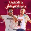 Download مهرجان يا تلحقونا يا متلحقوناش ( عايم في بحر الغدر ) احمد عزت و على سمارة | توزيع شيندي وخليل Mp3