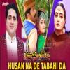 Download Chapa Rabande Rashi Sta Da Lewantob | Gul Rukhsar New Song | Pashto Film Badmashano Sara Ma Chera Mp3