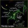 Download 11-8-2019  خطبة عيد الأضحى المبارك وفضائل إبراهيم عليه السلام Mp3