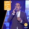 Download أفضل أغاني محمد عبد الوهاب -يا وابور قولّي- بصوت الفنان أيمن الحلاق Mp3