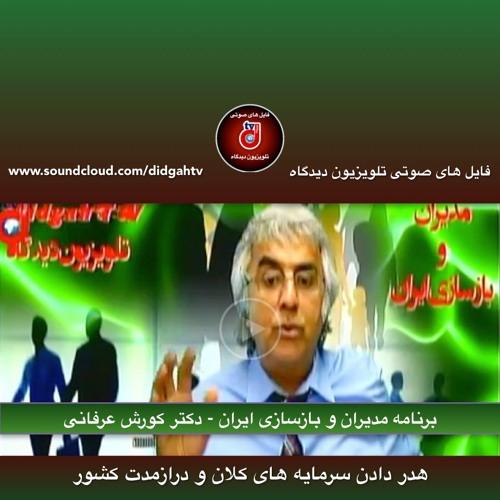 مدیران و بازسازی ایران (۱۴): هدر دادن سرمایه های کلان و درازمدت کشور