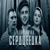 Download Сердцеедка(OGO2 Remix) Mp3