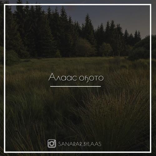 Саҥарар Былаас - Алаас Оҕото Хайдах Буолуохтааҕын Туһунан Song