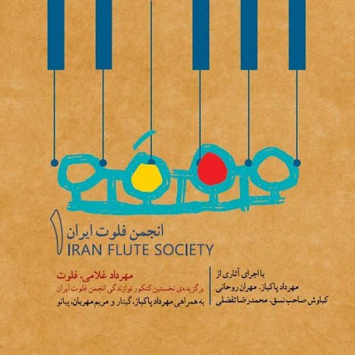 Iranian Music for Flute - Mehrdad Gholami - 2012