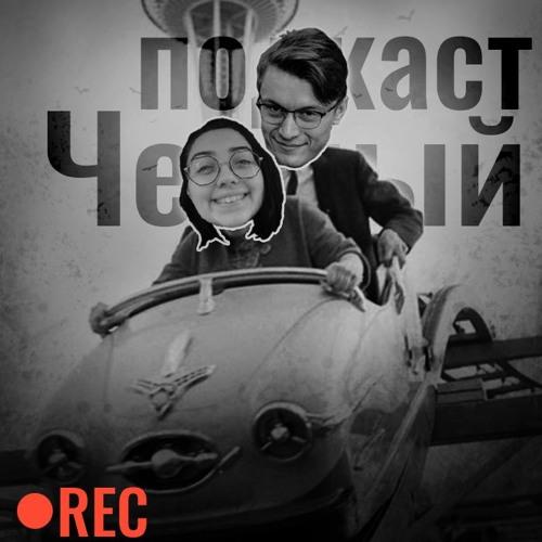 """Подкаст Черный #006 """"Сергей Скобелев: Да Вы зажрались!"""""""