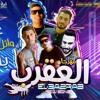 Download مهرجان عقرب 2020 غناء عنبه & وائل الحسينى & بلحه توزيع الجوكر نمبر وان كلمات هيما المصرى Mp3