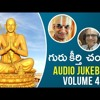 Telugu Devotional Songs | Guru Keerthi Chandrika Devotional Songs Jukebox | Volume 4 | Bhakti