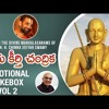 Telugu Devotional Songs | Guru Keerthi Chandrika Devotional Songs Jukebox | Volume 2 | Bhakti