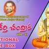 Telugu Devotional Songs | Guru Keerthi Chandrika Devotional Songs Jukebox | Volume 1 | Bhakti