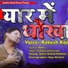 Rakesh Rock का Hit Sad songs || Pyar Me Dhokha ||प्यार में धोखा  || Bhojpuri Sad Song 2019