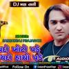 Korat no kaydo khoto pade dashama no vaydo hacho pade - sanjayraj prajapati