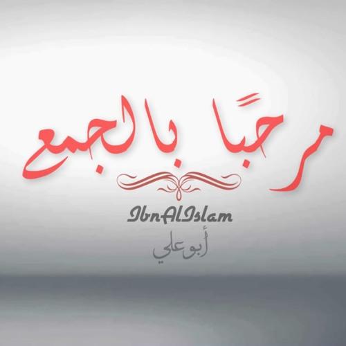 مرحبا بالجمع أبو علي موسى العميرة
