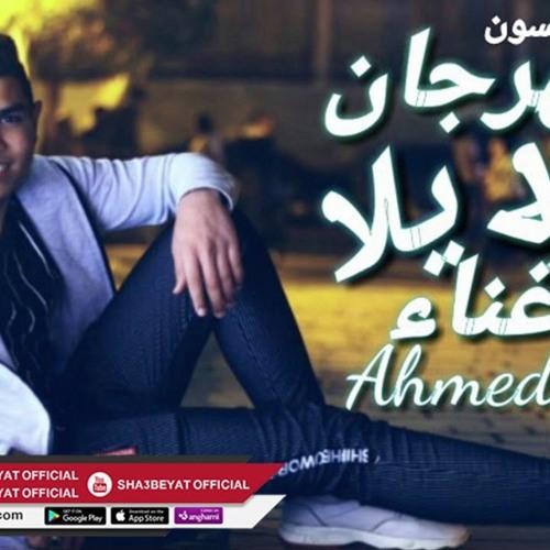مهرجان ولا يلا غناء احمد تيتو 2019 AHMED TITO - MAHRAGAN WALA YALA