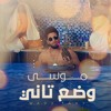 Download Mousa - Wad3 Tany | موسى - وضع تاني Mp3