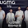 واما - بنتهرب | اجمد اغنية