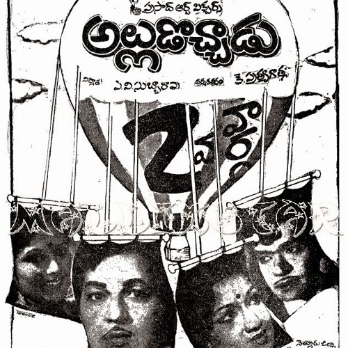 Maa Telugu Talliki - Alludochadu