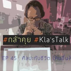 กล้าคุย EP45 : ศิลปะกับชีวิต (คนอื่น)