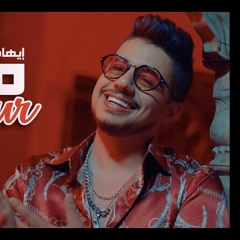 Ihab Amir - Mcha L'amour (EXCLUSIVE Music ) إيهاب أمير - مشا لامور