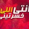 Download اقوي مهرجانات 2019 | مهرجان انتي اللي خسرتيني | زياد حمله - جاكسون Mp3