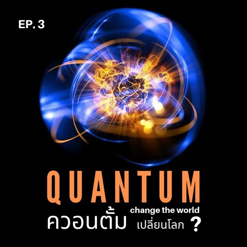 EP.3.1 Quantum ควอนตั้มเปลี่ยนโลก?