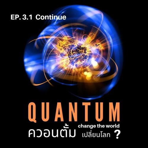 EP.3.2 Continue..ควอนตั้มเปลี่ยนโลก?