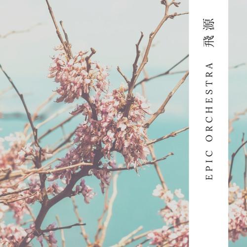 飛源 -Higen-