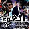 Download mbykl4 al3wo2مهرجان مبيكلش العوء غناء مصطفي صاصا وحمو الديزل Mp3