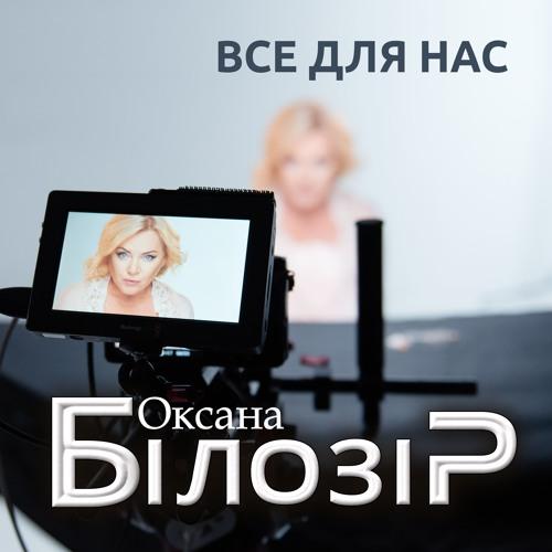 Радіопрем'єра | Оксана Білозір — Все Для Нас