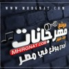 Download مهرجان