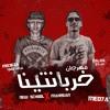 Download Abdo Zalha _ Al BaBa Moagza _ Bond2 Production _ Mahrgan _  مهرجان خربانتينا Mp3