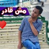 Download مش قادر ينسى حبو (  الحب مش كلام ) 2019 Mp3