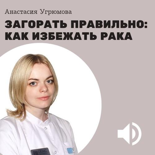 Как избежать рака. Разговор с врачом-дерматовенерологом Анастасией Угрюмовой
