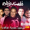 Download مهرجان نفسنة بزياده - حمو بيكا - علي قدورة - نور التوت - توزيع فيجو الدخلاوي 2019 Mp3