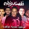 Download مهرجان نفسنه بزياده | حمو بيكا - علي قدورة - نور التوت | فيجو الدخلاوي 2019 Mp3